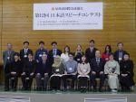 Widya Fahrani, Mahasiswa Prodi Sastra Jepang Menangkan Lomba Pidato di Jepang